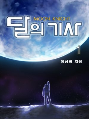 cover image of 달의 기사 1권