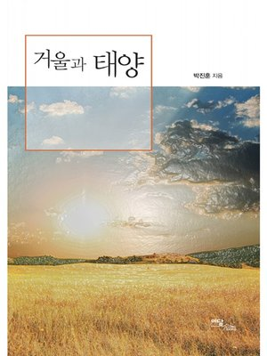 cover image of 거울과 태양