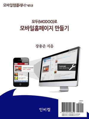 cover image of 모바일웹플레너-제5권 모두(modoo)로 모바일홈페이지 만들기