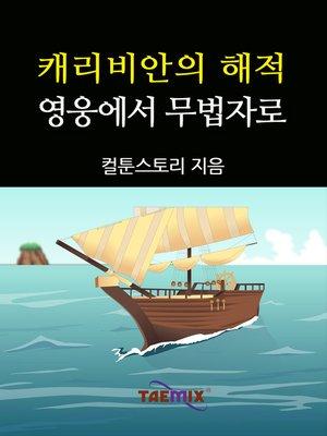 cover image of 캐리비안의 해적, 영웅에서 무법자로