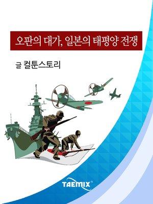 cover image of 오판의 대가, 일본의 태평양 전쟁