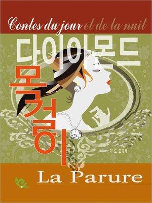cover image of 다이아몬드 목걸이
