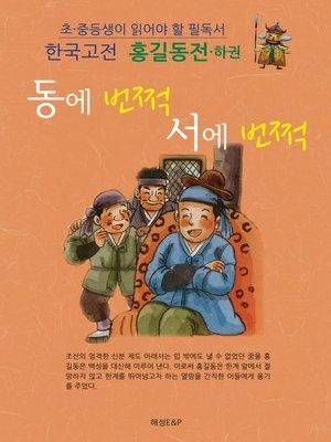 cover image of 홍길동-하