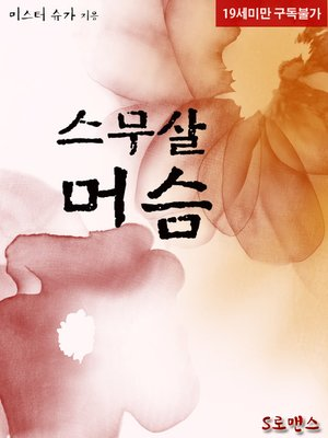 cover image of 스무살 머슴