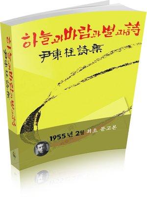 cover image of 하늘과 바람과 별과 시(1955년 문고본)