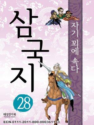 cover image of 삼국지 28 - 자기 꾀에 속다