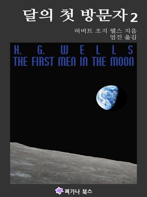 cover image of 달의 첫 방문자 2