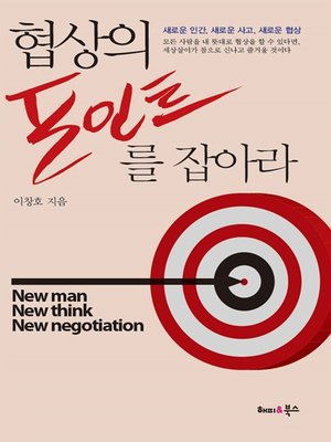 cover image of 협상의 포인트를 잡아라