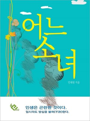 cover image of 어느 소녀