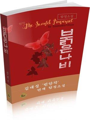 cover image of 붉은 나비(김내성 탐정소설)