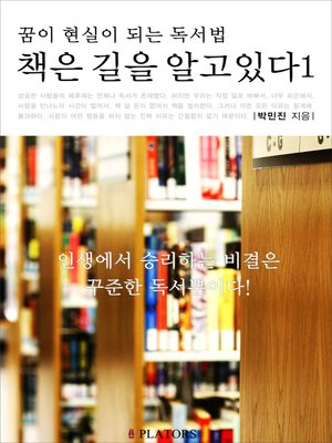 cover image of 책은 길을 알고 있다1: 꿈이 현실이 되는 독서법