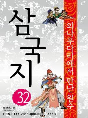 cover image of 삼국지 32 - 외나무다리에서 만난 원수