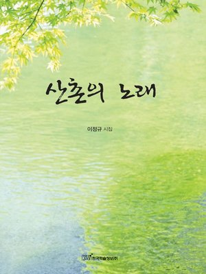 cover image of 산촌의 노래