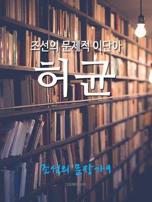 cover image of 조선의 문제적 이단아, 허균 (조선의 문장가 9)