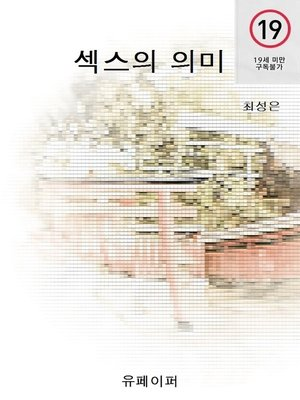 cover image of 섹스의 의미