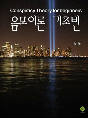 cover image of 음모이론 기초반