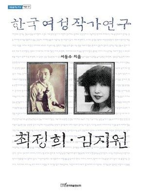 cover image of 한국여성작가연구 (최정희·김지원)