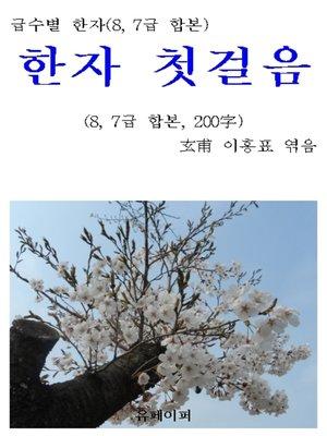 "cover image of 급수별 한자(8, 7급 합본) ""한자 첫걸음"""
