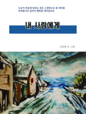cover image of 내 사람에게