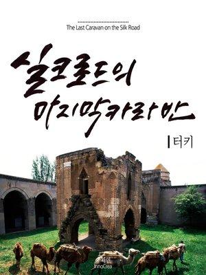 cover image of 실크로드의 마지막 카라반 5권 - 터키