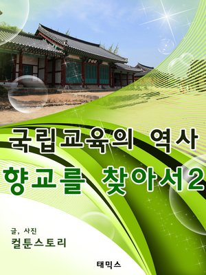 cover image of 국립교육의 역사, 향교를 찾아서2