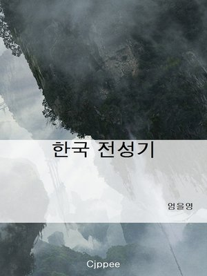 cover image of 한국 전성기