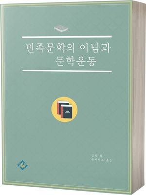 cover image of 민족문학의 이념과 문학운동