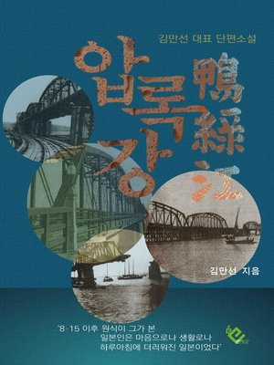 cover image of 압록강