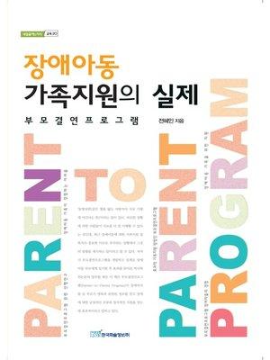 cover image of 장애아동 가족지원의 실제 : 부모결연프로그램