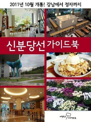 cover image of 신분당선 가이드북