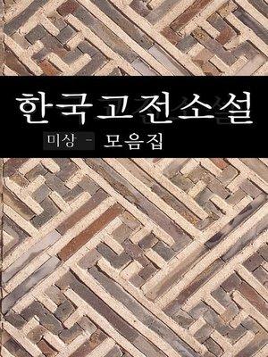 cover image of 한국고전소설(미상전 모음집)