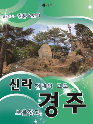 cover image of 신라 천년의 고도 보물창고, 경주