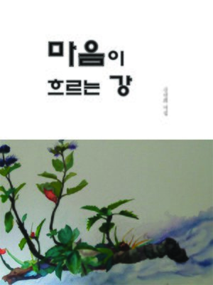 cover image of 마음이 흐르는 강