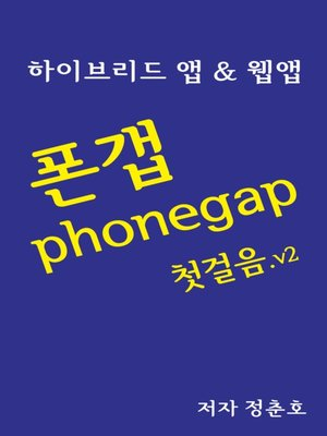 cover image of 폰갭 phonegap 첫걸음.v2