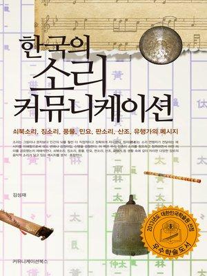 cover image of 한국의 소리 커뮤니케이션