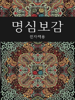 cover image of 명심보감 (전자책)