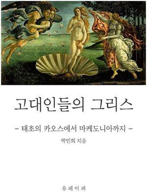 cover image of 고대인들의 그리스(태초의 카오스에서 마케도니아까지)