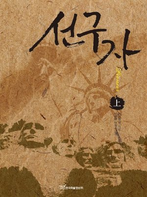 cover image of 선구자 상