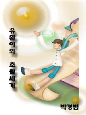cover image of 유완이와 초월세계