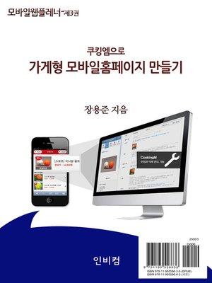 cover image of 모바일웹플레너-제3권. 쿠킹엠으로 가게형 모바일홈페이지 만들기