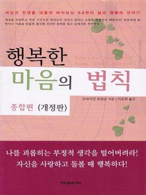 cover image of 행복한 마음의 법칙 (개정판) 종합편