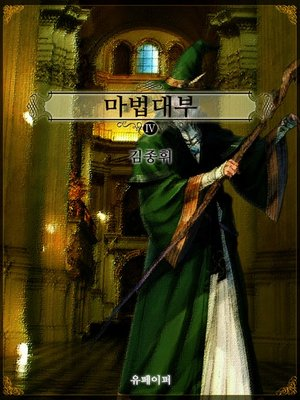 cover image of 마법대부 4권