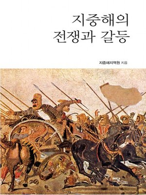 cover image of 지중해의 전쟁과 갈등