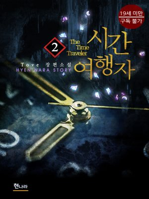 cover image of [19금] 시간 여행자 2권 (완결)