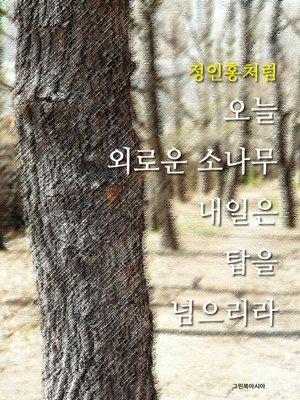 cover image of 정인홍처럼 - 오늘 외로운 소나무, 내일은 탑을 넘으리라