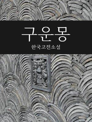 cover image of 구운몽 (한국고전소설)