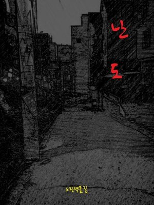 cover image of 난도