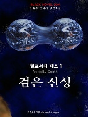 cover image of 벨로서티 데쓰(Velocity Death) 1