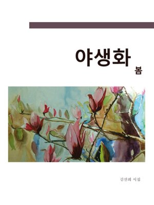 cover image of 야생화-봄