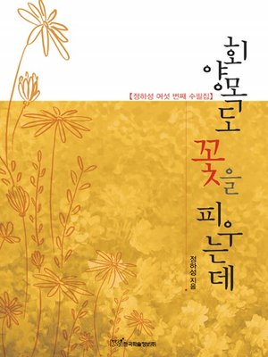 cover image of 회양목도 꽃을 피우는데